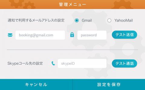 電子宿泊者名簿メールアドレス・ビデオコールなどの設定