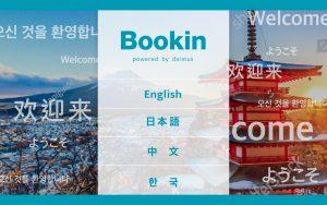 特区 民泊Airbnb簡易宿所向けセルフチェックインシステムBookin