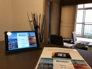 板橋区住宅宿泊事業電子宿泊者名簿