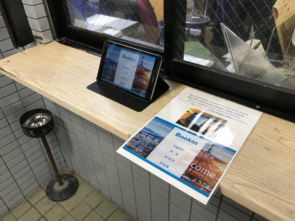大阪宿泊者名簿システムBookin