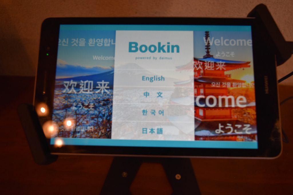 Airbnb宿泊者名簿作成システム
