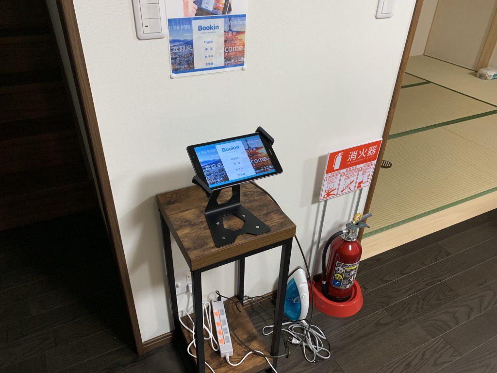 栃木県日光市の簡易宿所の宿泊施設に電子宿泊者名簿作成システムBookinを導入